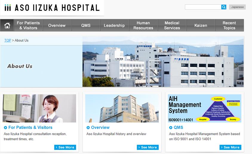 Spletna stran bólnice ASO IIZUKA